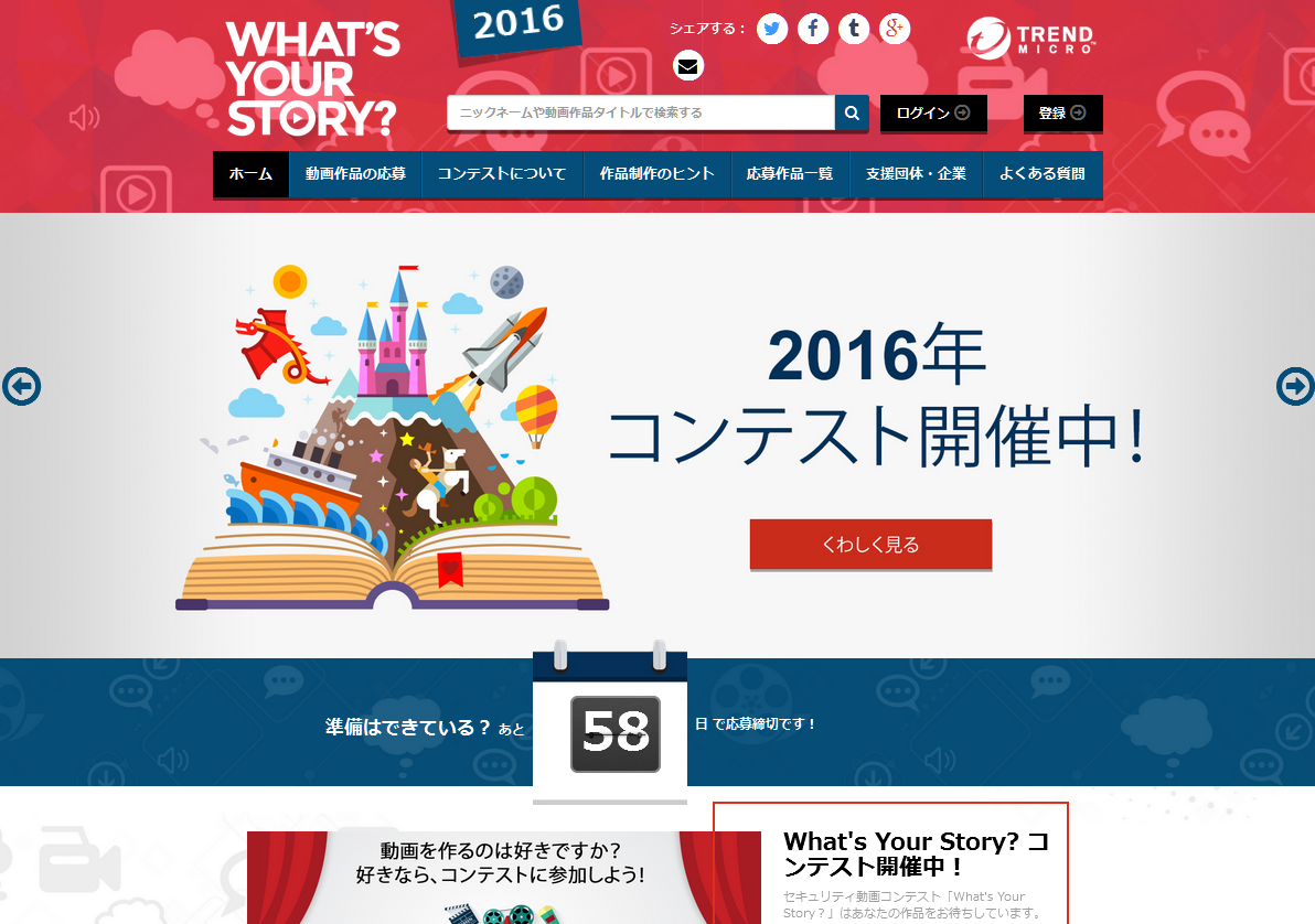 「What's Your Story?」コンテストサイトトップページ<br />
