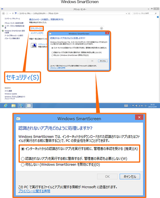 図:Windows SmartScreen