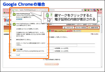 図:Google Chromeの場合